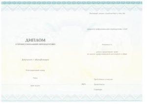 Бланк диплома о переподготовке НОЧУ ДПО «ИППиП» отделение Танцевально-двигательной психотерапии