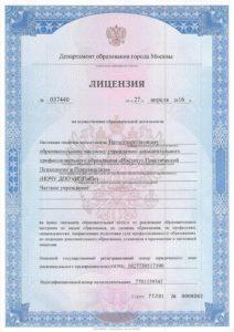 Лицензия НОЧУ ДПО «ИППиП»