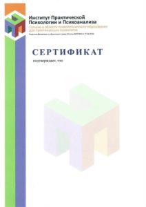 Бланк сертификата НОЧУ ДПО «ИППиП» отделение Танцевально-двигательной психотерапии