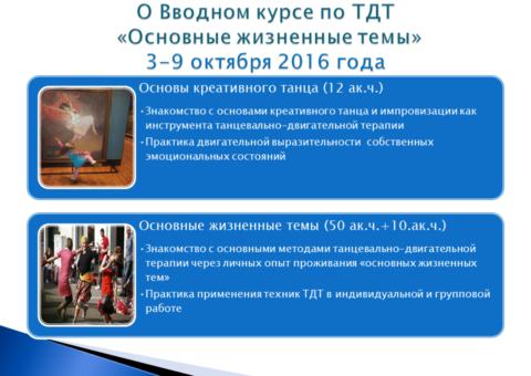 tdt-present-2016-08