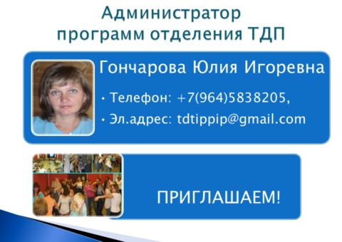 tdt-present-2016-24
